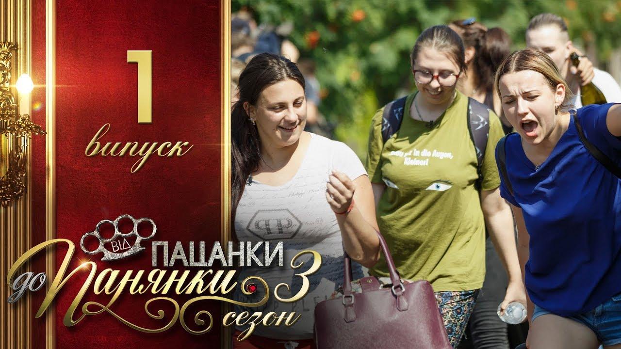 Від пацанки до панянки. Выпуск 1. Сезон 3 - 21.02.2018