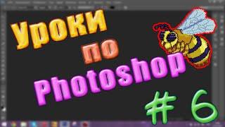 Делаем gif анимацию в Photoshop cs6(В этом видео уроке вы научитесь делать gif анимацию без каких либо усилий ! Скайп для вопросов: Toxq22 Тут вы..., 2015-02-11T18:34:06.000Z)