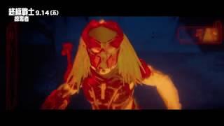 【終極戰士:掠奪者】30 TVC IMAX篇