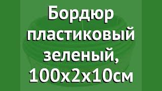 Бордюр пластиковый зеленый, 100х2х10см (Standartpark) обзор 82552-З