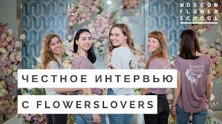 Всё, что вы хотели узнать у Flowerslovers, но не знали как спросить - в этом интервью!