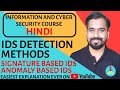 IDS Detection Methods /Techniques : Signature Based IDS and Anomaly Based IDS in Hindi