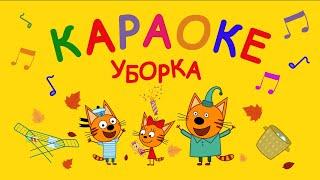 Три Кота Уборка Караоке Песни для детей