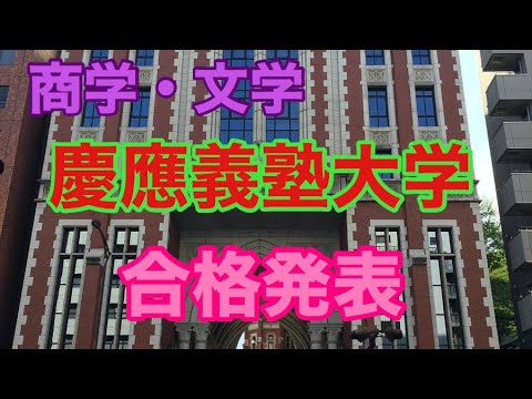 慶應 義塾 大学 マイ ページ