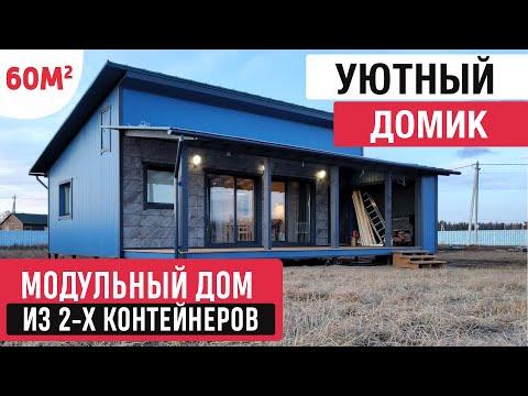 Модульный дом из контейнеров/Рум-тур по дому из морских контейнеров/SHIPPING CONTAINER HOUSE