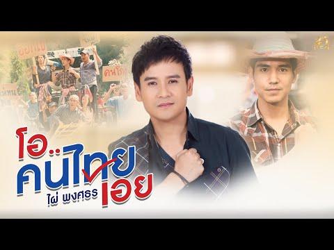 โอ..คนไทยเอย : MV ปลุกสำนึกคนไทย จาก ไผ่ พงศธร