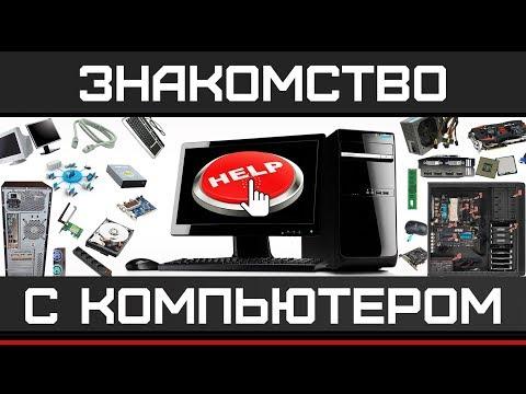 знакомство компьютером