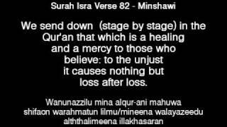 Qari Minshawi - Surah Isra Verse 82