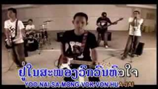 Lao Music Na huk Unicorn