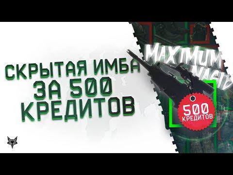 Скрытая имба Warface за 500 кредитов!Лучше чем снайперская Калика в 2018!Разрешен на РМ 2.0 Варфейс! thumbnail