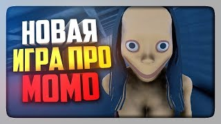 НОВАЯ ИГРА ПРО МОМО! ✅ The Momo Game Прохождение #1