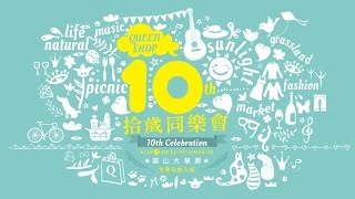 QUEENSHOP 10th Celebration 6/18 拾歲同樂會 thumbnail
