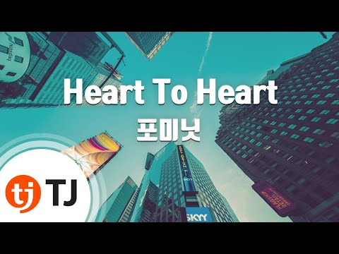 [TJ노래방] Heart To Heart - 포미닛 (Heart To Heart - 4minute) / TJ Karaoke