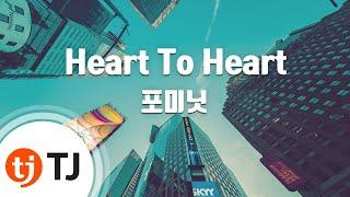 [TJ노래방] Heart To Heart - 포미닛 (Heart To Heart - 4minute) / TJ Karaoke