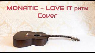 MONATIK - LOVE IT ритм GUITAR Cover урок на гитаре