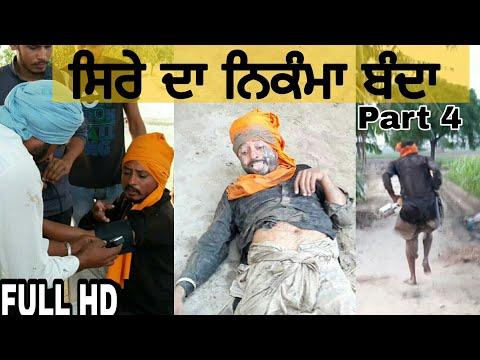 ਸਿਰੇ ਦਾ ਨਿਕੰਮਾ ਬੰਦਾ।Part 4 ।। Latest Punjabi comedy 2018 ।। Punjabi video ।। funny videos ।।