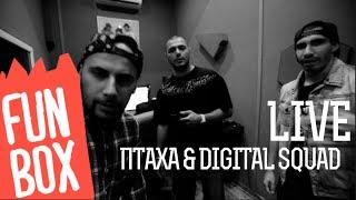 FUNBOX LIVE   ПТАХА & DIGITAL SQUAD & АНГЕЛИНА РАЙ