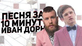 ИВАН ДОРН - Песня за 10 минут + КЛИП (НА КОЛЕНКЕ)