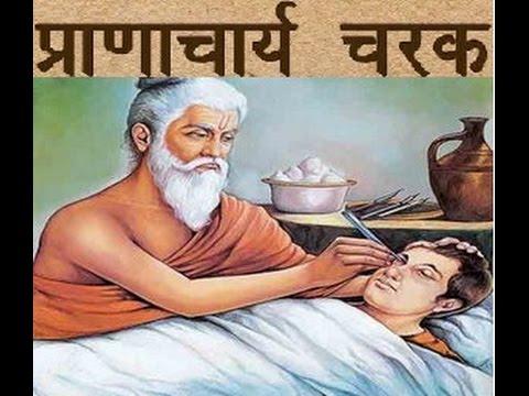 Pranacharya Charak ( प्राणाचार्य चरक )