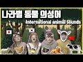 영어 한국어 일본어 중국어 나라별 동물 의성어 차이 English Korean Chinese & Japanese Animal Sound differences