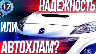 MAZDA 3 Самый надежный автомобиль или автохлам? Мазда 3 mps все минусы и плюсы (Выпуск 17)