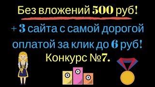 Без вложений 500 руб! + 3 сайта с самой дорогой оплатой за клик до 6 руб! Конкурс №7.