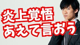 宮迫さんの引退報道の【不可解な点】 thumbnail
