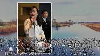荒木由美子、37年ぶり新曲発表会で涙の熱唱…夫・湯原昌幸も「すごく応...