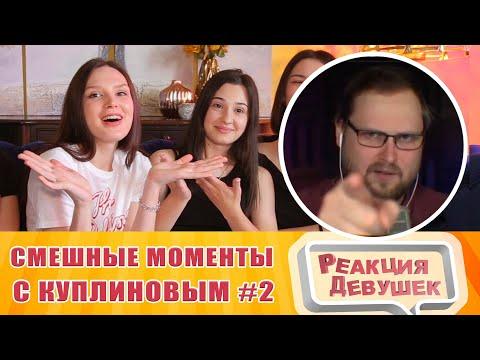 Реакция девушек - САМЫЙ СМЕШНОЙ КУПЛИНОВ - Cмешные моменты с Куплиновым 2. Реакция