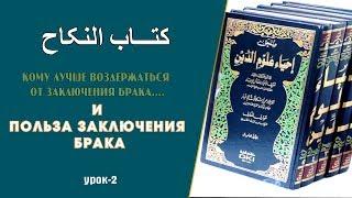 #никах #ихяъ #интим #хасавюрт: Польза заключения брака... (урок-2). Шамиль Османов.