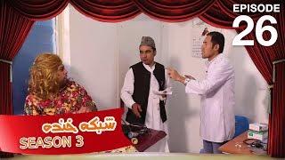 شبکه خنده - فصل سوم - قسمت بیست و ششم / Shabake Khanda - Season 3 - Episode 26
