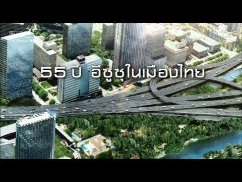 [HD] โฆษณา 55 ปี อีซูซุในเมืองไทย - ISUZU Thailand