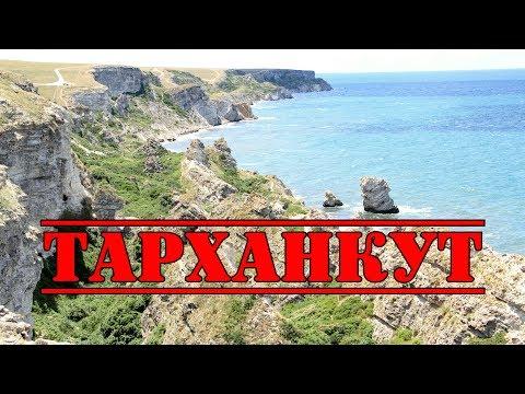 Одно из красивейших мест Крыма Тарханкут