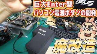 【魔改造】巨大エンターキー型パソコン電源ボタンの開発 パソコン 検索動画 27