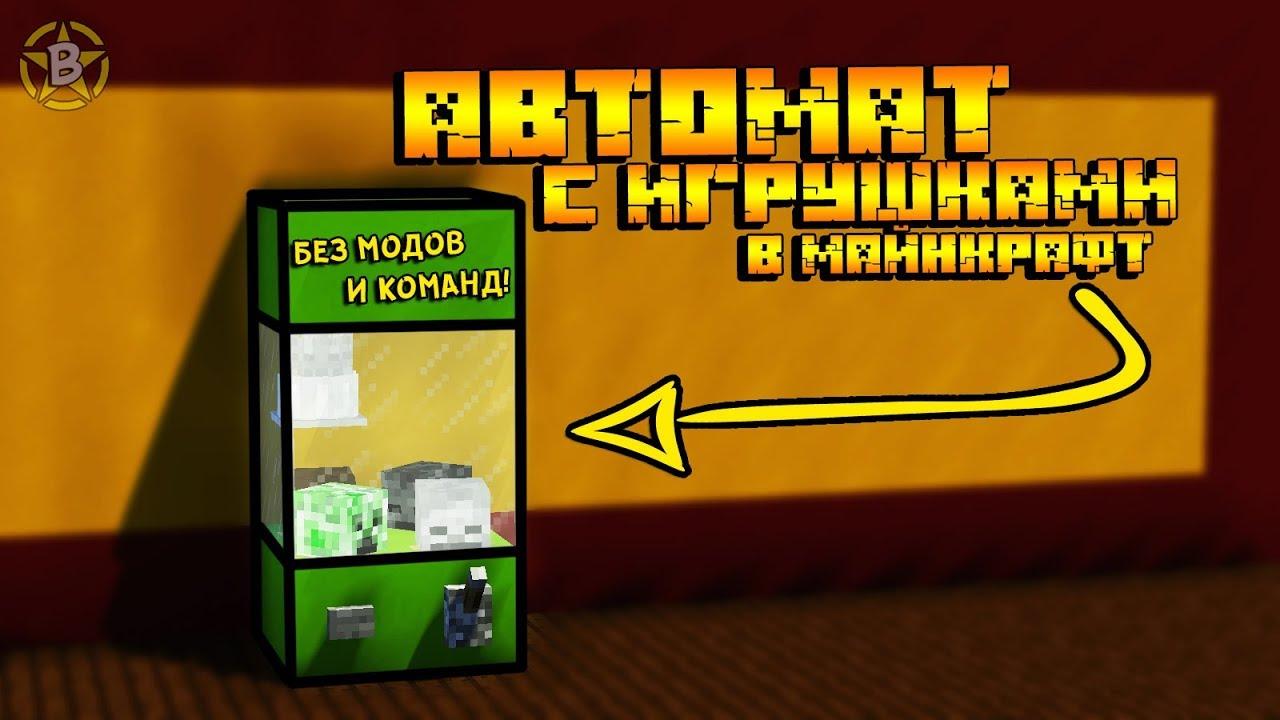Как сделать игровые автоматы в майнкрафт 1.5.2 кино казино онлайн смотреть бесплатно