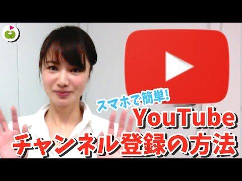 YouTubeチャンネル登録のやり方を紹介します