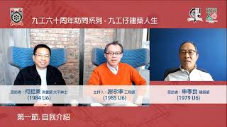 Publication Date: 2021-03-26 | Video Title: 2021.02.18 - 九龍工業學校60周年(九工仔建築人