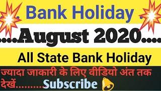 Bank Holiday August 2020 | अगस्त 2020 में होने वाली बैंको की छुट्टियाँ