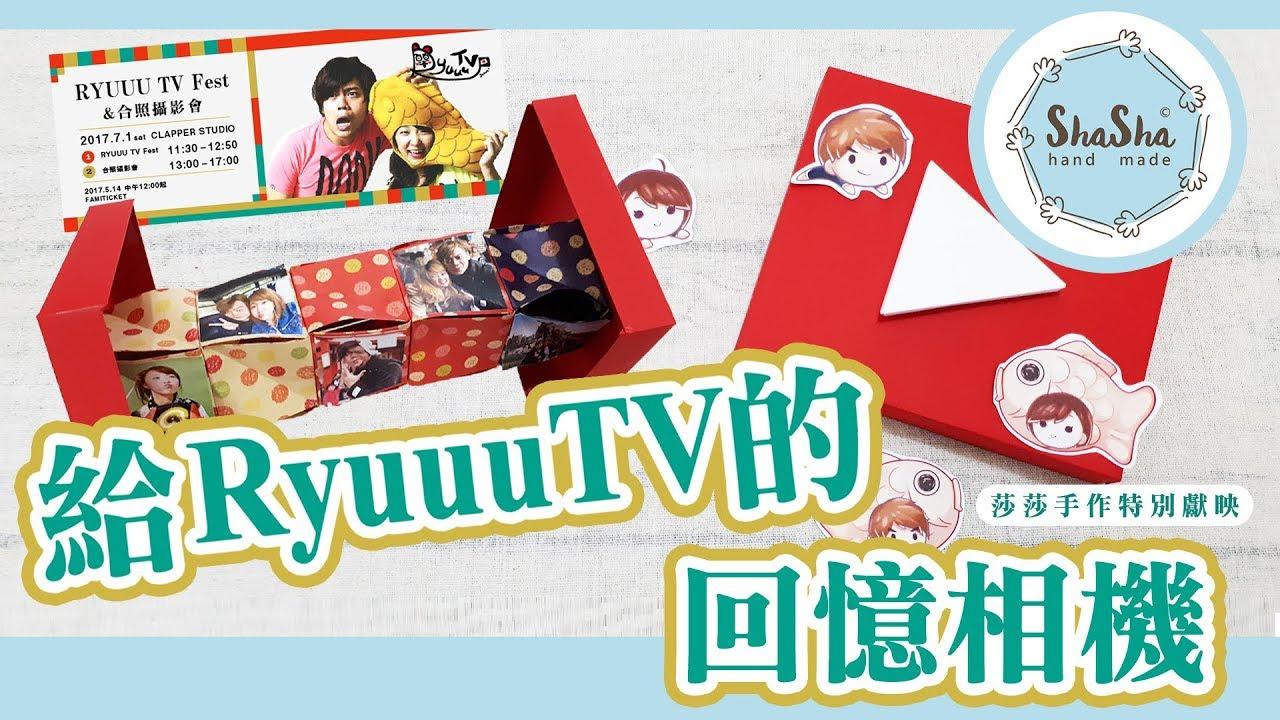 【莎莎瘋手作特別獻映】給Ryu和Yuma的手作卡片回憶相機|DIY magic accordion camera card