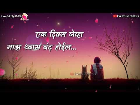 Marathi Sad Whatsapp Status Video | Marathi Love Whatsapp Status | Whatsapp Sad Status | Whatsapp
