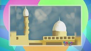 Bachon Ki Dunya - Season 1 Episode 17