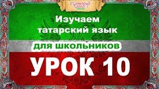 Татарский язык. Обучающее видео. Урок 10. Tatar language.