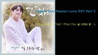 #thenightsthatimissyou널그리는밤 #angel's last mission: love ost part 3 #l