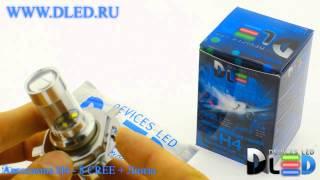 Светодиодная автомобильная лампа DLED H4 8 CREE + Линза(Светодиодная автомобильная лампа DLED с цоколем H4, 8-мь светодиодов CREE , мощностью 40 Ватт. Световой поток данн..., 2014-10-03T10:05:16.000Z)