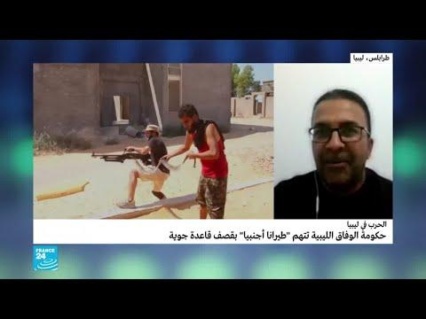 -الصحفي الليبي أحمد هدية: -خليفة حفتر تبنى قصف قاعدة الوطية الجوية  - نشر قبل 2 ساعة