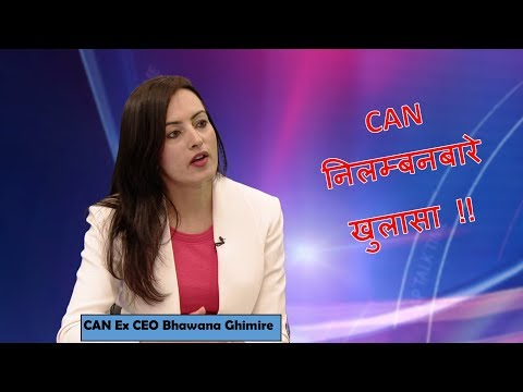 CAN निलम्बनबारे खुलासा | CAN Ex CEO Bhawana Ghimire on Talk Show