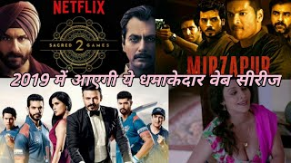 Top 10 Much Awaited Indian Web Series Of 2019 | Sacred Games Season 2, Mirzapur Season 2 |