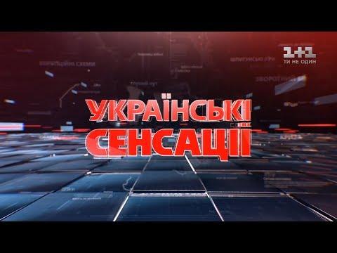 Українські сенсації. Мандатські