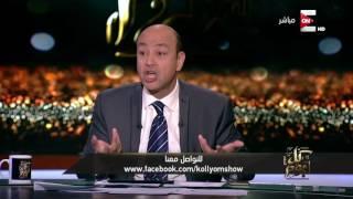 شاهد ـ  عمرو أديب: تعرضت لتهديدات بالقتل