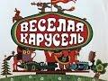 Союзмультфильм - Веселая Карусель (VERSH Remix)